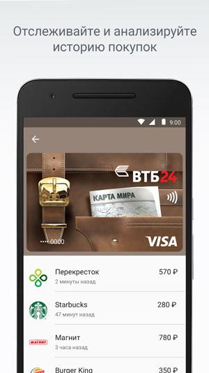 samsung pay apk новая версия