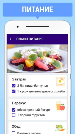 Lose Weight in 30 Days - программа на Андроид