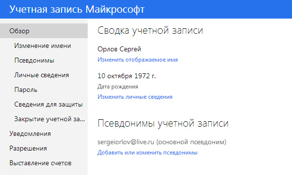 Как создать учетную запись Microsoft (Live ID)