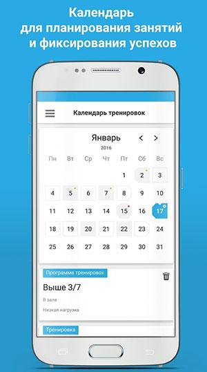 Приложение 9 стор андроид