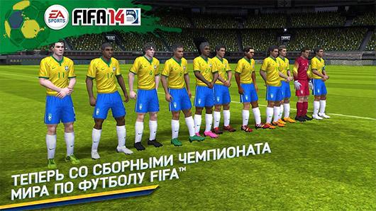 скачать игру футбол на андроид бесплатно на русском без интернета - фото 11