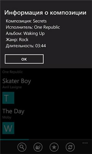 приложение аудиоплеер скачать бесплатно - фото 5