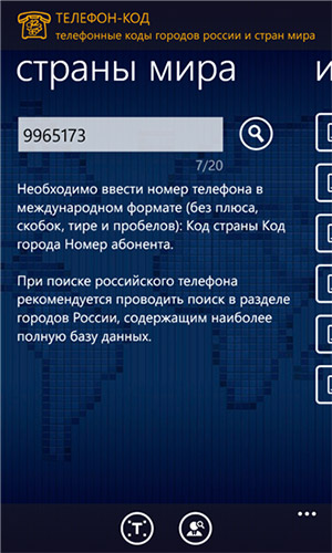 Программу для кодов на телефон