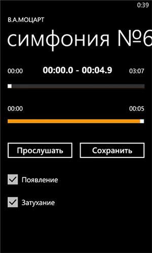 Програмку для установки музыки на звонок на виндовс фон