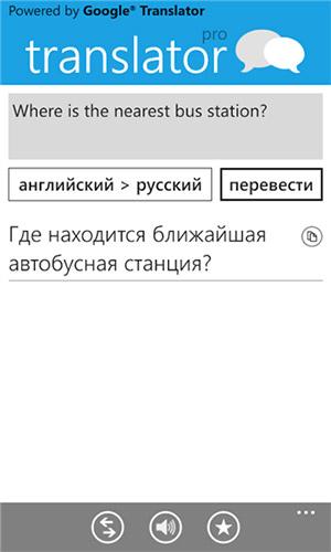 скачать приложение переводчик на телефон бесплатно - фото 10