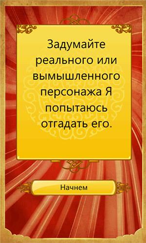 игры акинатор 10