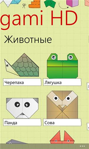 Origami HD - программа для