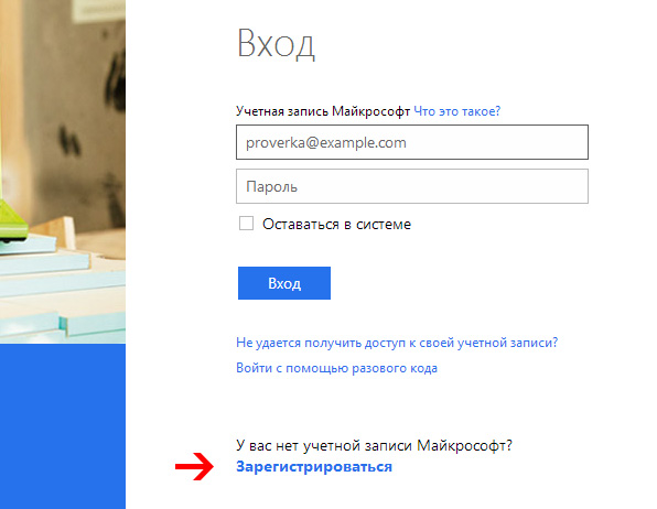 Обновить учетную запись майкрософт на люмии