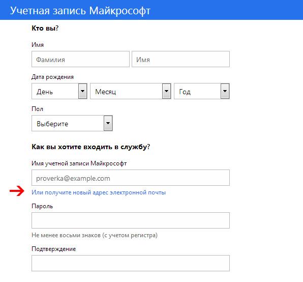 Как сделать новую учетную запись в майкрософт на телефоне