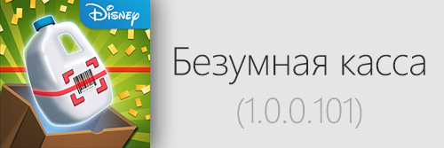 Игра Windows Phone от Disney
